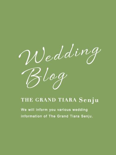 ウエディングブログ
