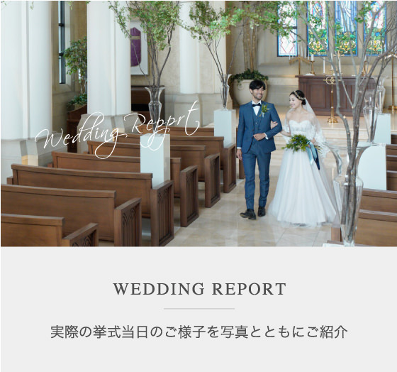 WEDDING REPORT